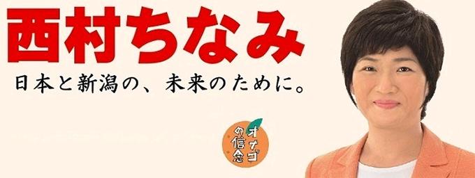 西村ちなみ 日本と新潟の、未来のために。オナゴの信念