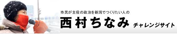 西村ちなみ チャレンジサイト